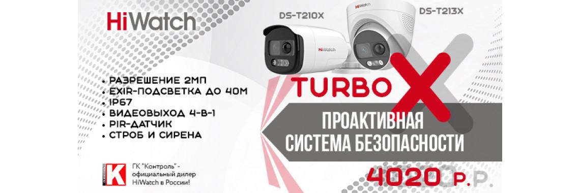Новинка HiWatch Turbo X