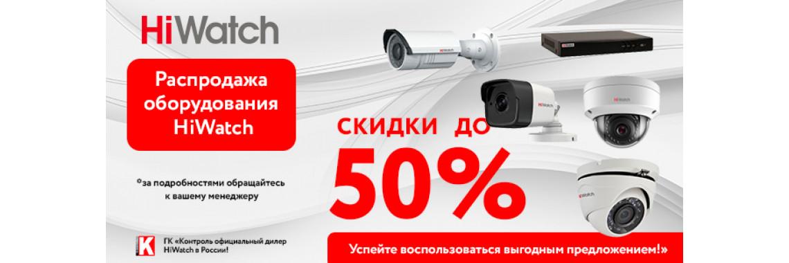 Распродажа оборудования HiWatch