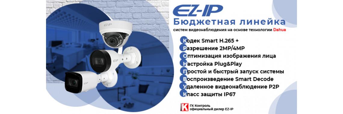 Бюджетная линейка систем видеонаблюдения EZ-IP