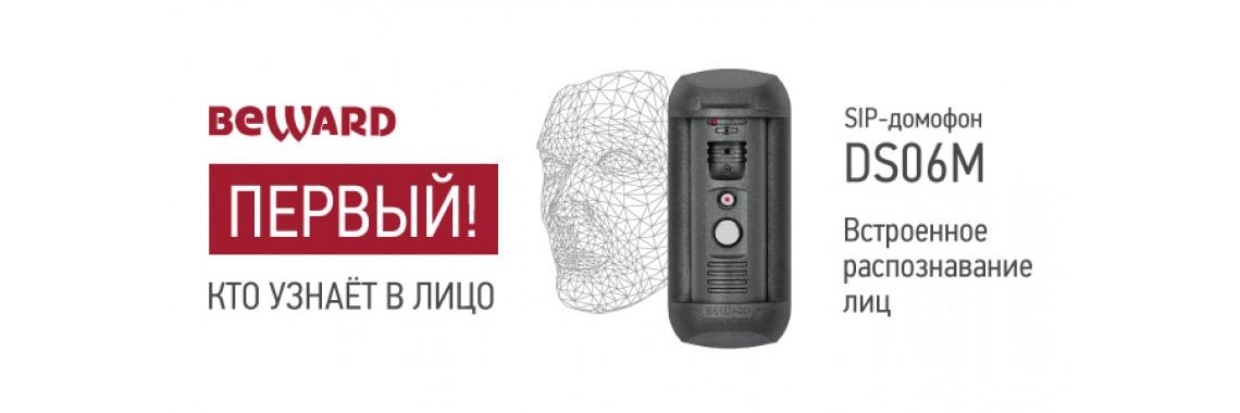 Beward DS06M - домофон с распознаванием лиц