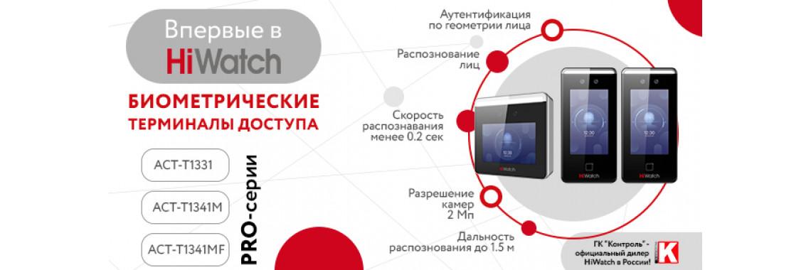 Впервые в HiWatch- биометрические терминалы доступа PRO-серии