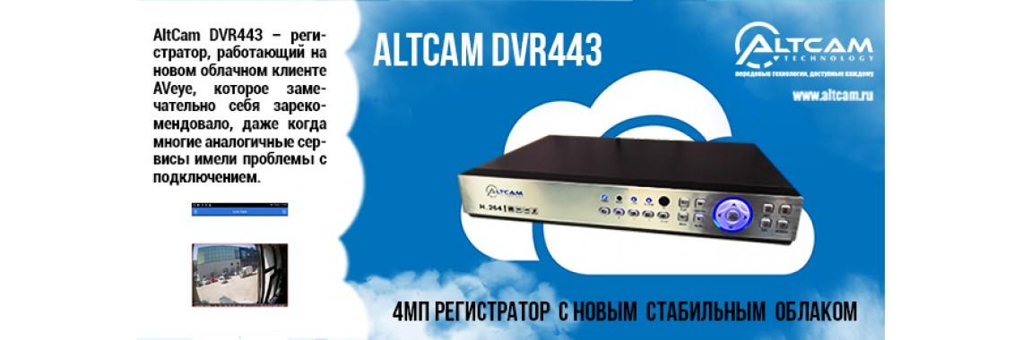 AltCam DVR443, 4Мп регистратор с новым стабильным облаком