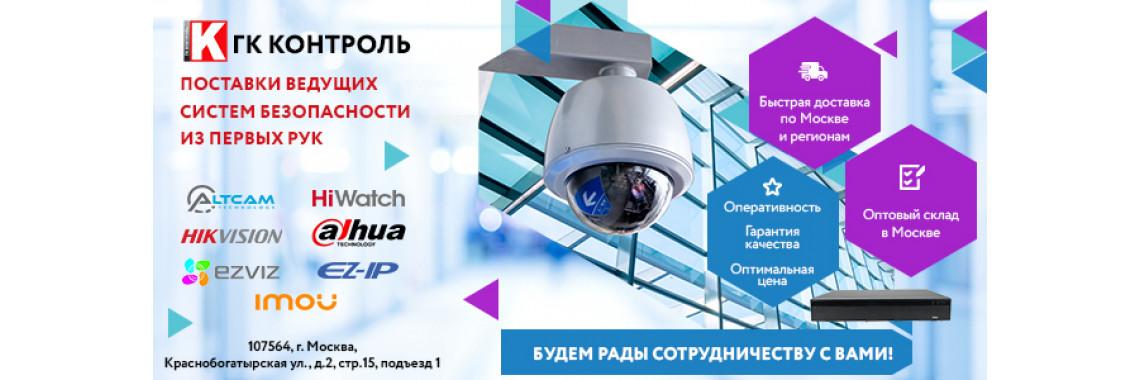 ГК Контроль – поставки ведущих систем безопасности из первых рук
