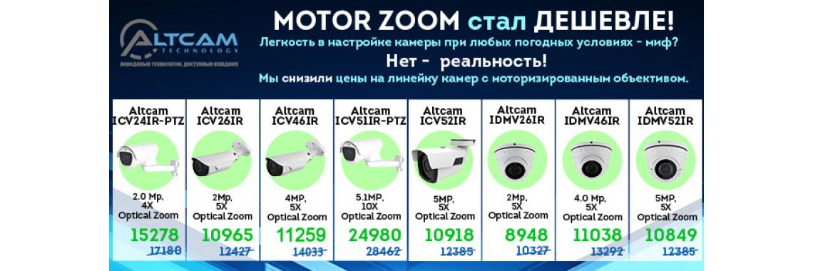 motor zoom стал дешевле!