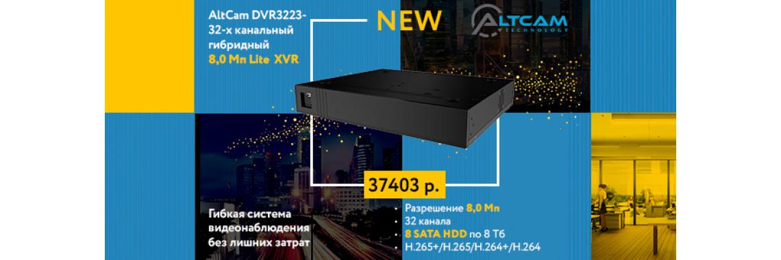 8Мп XVR регистратор AltCam DVR3223 - новинка AltCam Technology