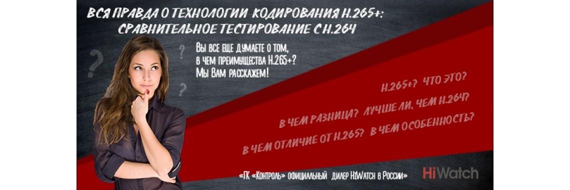 Вся правда о технологии кодирования H.265+!