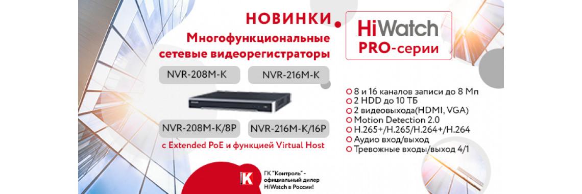 Новинки HiWatch PRO-серии-Многофункциональные сетевые видеорегис